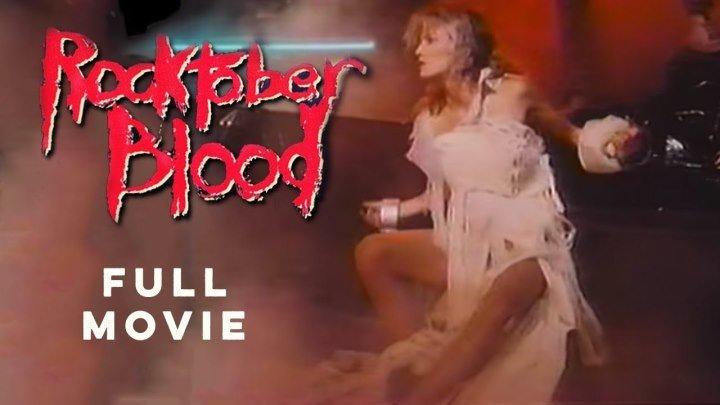 Роктябрьская кровь / Rocktober Blood (США 1984 HD) Ужасы, Слэшер, Музыка