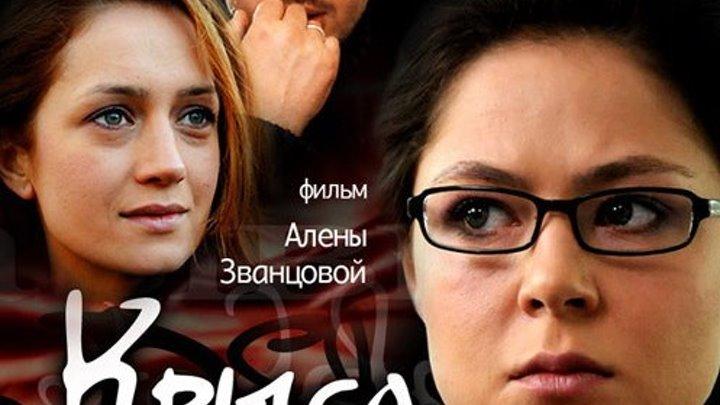 Крыса (2010) Россия