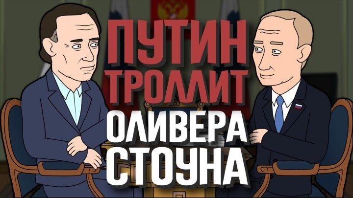 ПУТИН ТРОЛЛИТ Оливера Стоуна!