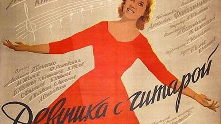 Девушка с гитарой - (Мюзикл,Комедия) 1958 г СССР