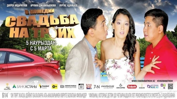 """комедия""""Свадьба на троих""""- наше кино"""