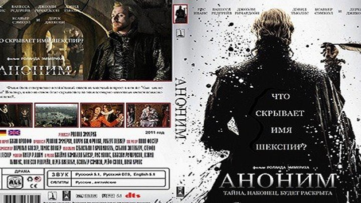 Аноним HD(2011) 1O8Op.Триллер,Драма