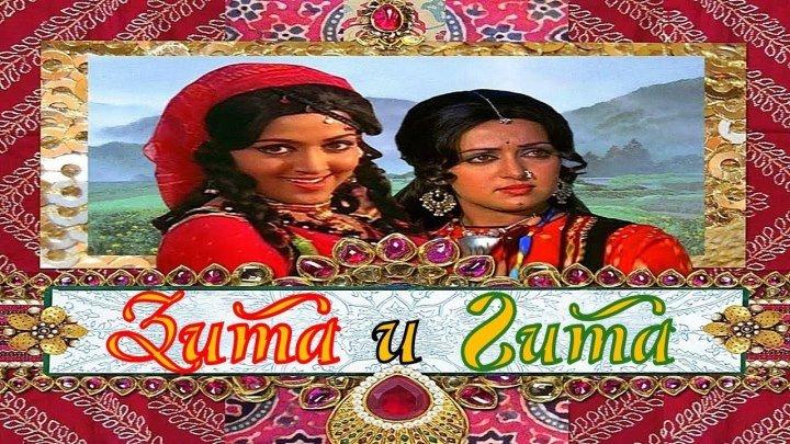 Зита и Гита / Seeta Aur Geeta (1972)@
