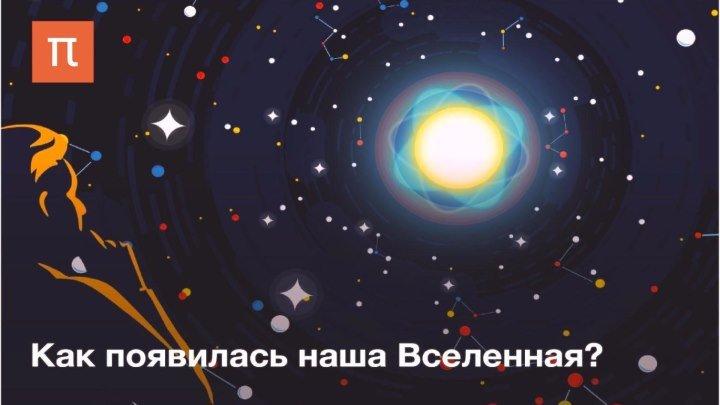 Теория Большого взрыва: как зародилась Вселенная?