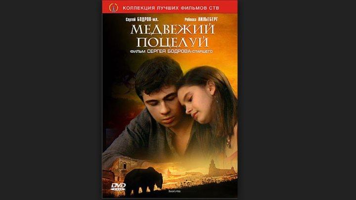Медвежий поцелуй / Bear's Kiss (2002)