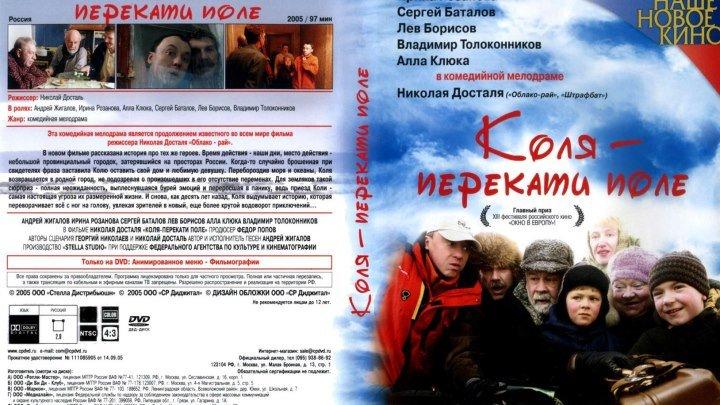 Коля – Перекати поле 2005 г. ‧ Драма/Комедия ‧ 1 ч 37 мин