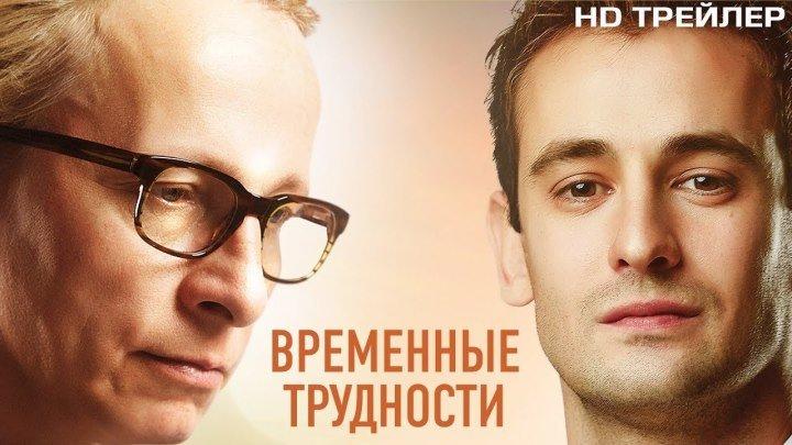 Временные трудности - Трейлер 2018 HD