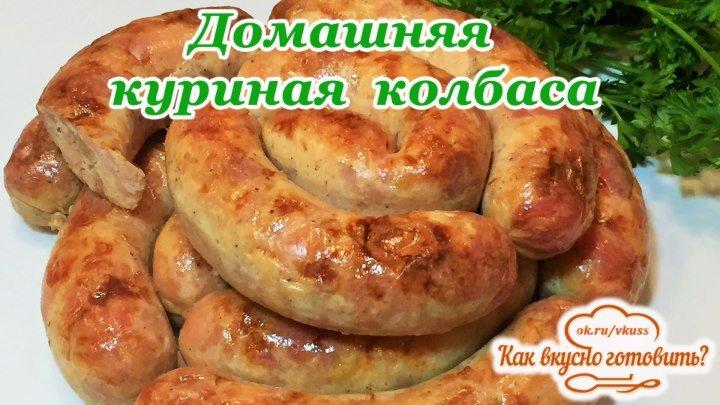 Домашняя куриная колбаса (рецепт под видео)