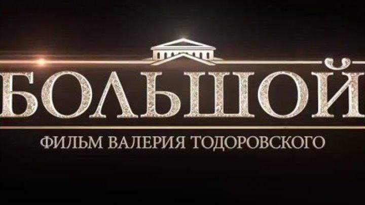 «Большой» (Россия 2017 HD) Социальная драма / Реж.: Валерий Тодоровский