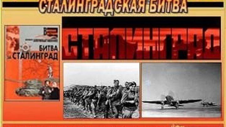 """""""Сталинградская Битва"""" Документальный фильм"""