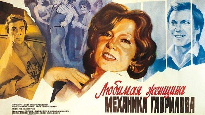 """""""Любимая Женщина механика Гаврилова"""" (1981)"""