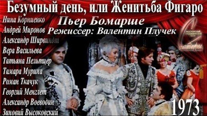 """т/с """"Безумный День или женитьба Фигаро"""" (1973)"""