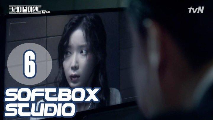 [Озвучка SOFTBOX] Мыслить как преступник 06 серия