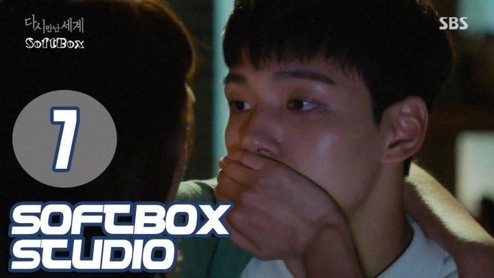 [Озвучка SOFTBOX] Воссоединение миров 07 серия