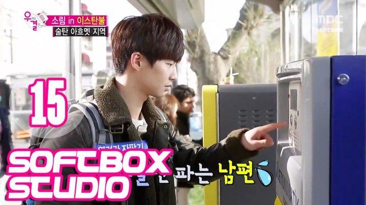 [Озвучка SOFTBOX] Молодожены (Сон Чжэ Рим и Ким Со Ын) 15 эпизод