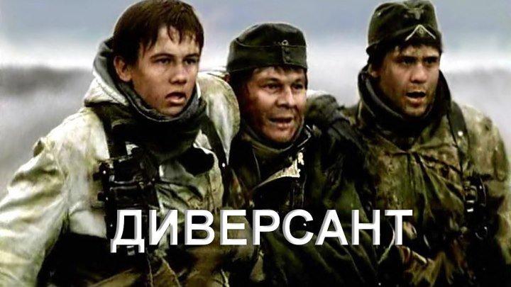 """""""Диверсант"""" - 4 серии!!! (Боевик, военный. Россия - 2004г) Х.Ф (HD)"""