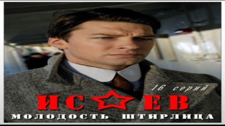 Исаев: Молодость Штирлица / Серии 1-4 из 16 (детектив)