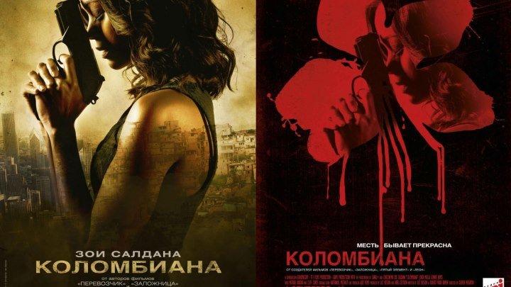 Соlоmbiаnа.2011.720p боевик, триллер, драма, криминал
