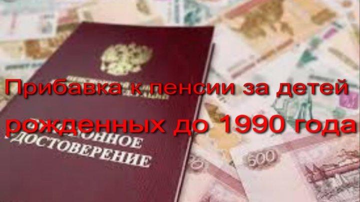 Прибавка к пенсии за детей рожденных до 1990 года