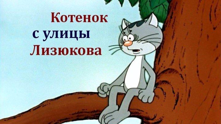 Котенок с улицы Лизюкова (1988) мультфильм, короткометражка HDRip CCCP