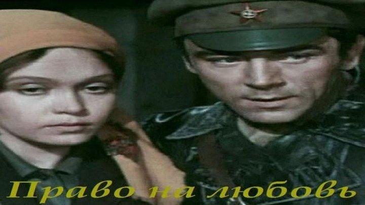 Право на любовь. 1977 г., Драма,