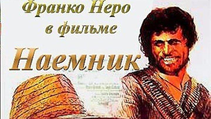Наемник Фильм 1968