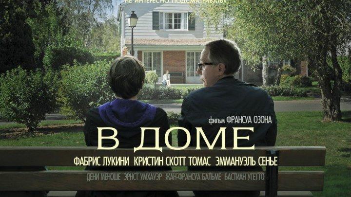 В доме 2012 триллер, мелодрама, драма