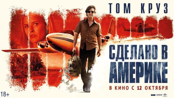 Сделано в Америке 10