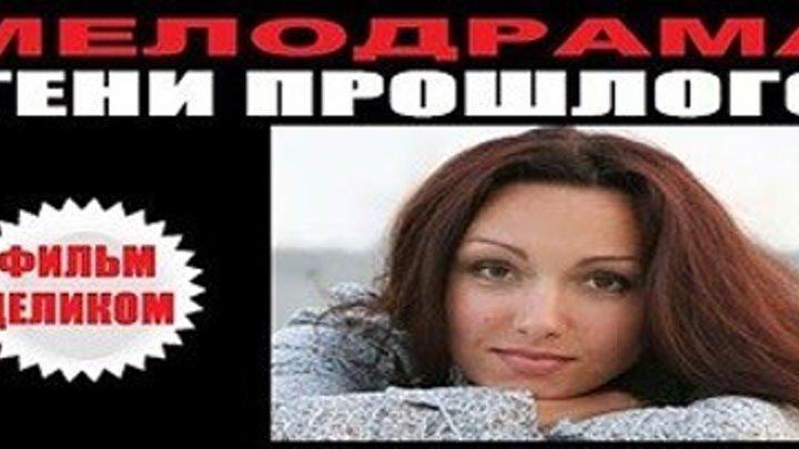 ТЕНИ ПРОШЛОГО - Драма,мелодрама - Все серии.