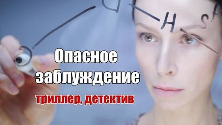 . Опасное заблуждение. 2015 Триллеры, Детективы, Русские