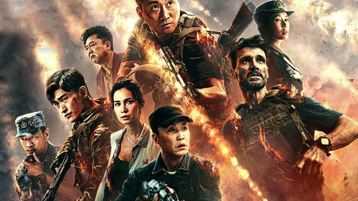 Война волков 2 (2017) Zhan lang 2