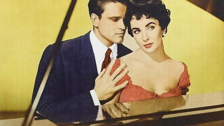 Рапсодия (мелодрама с Элизабет Тейлор и Витторио Гассманом, хит советского кинопроката) | США, 1954