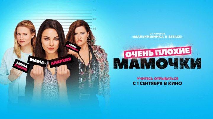 OЧEHЬ ПЛOXИE MAMOЧKИ 2OI6 HD