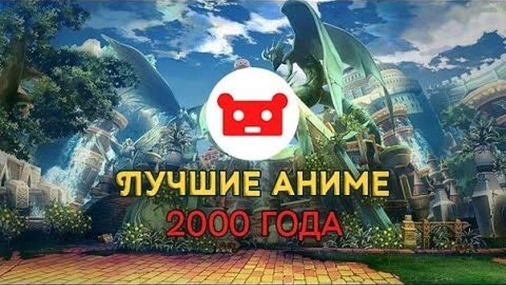 Лучшие аниме 2000 года!