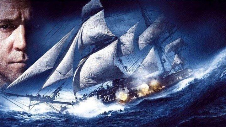Хозяин морей: На краю Земли HD(боевик, драма, приключения, военный, история)200 (1)