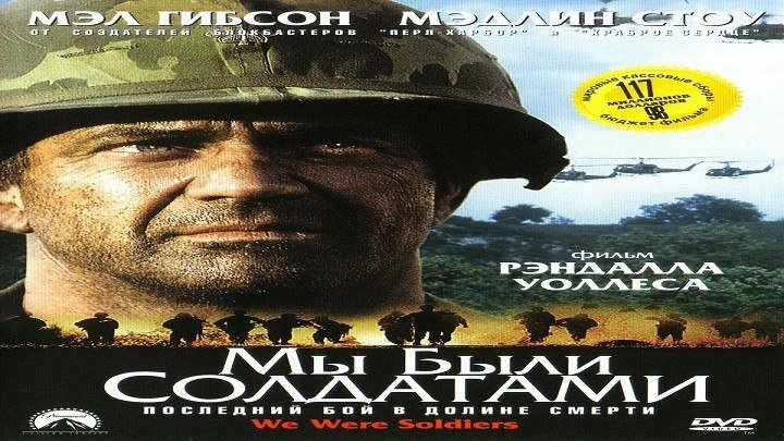 Мы были солдатами.2002.BDRip.1080р.