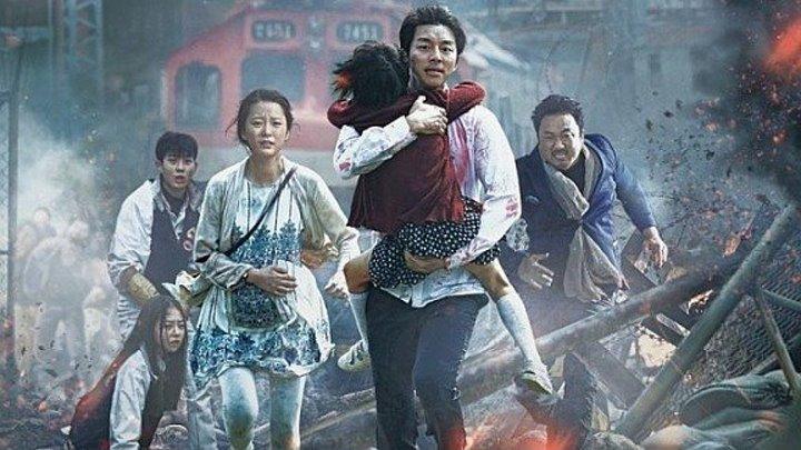 Поезд в Пусан (2016).HD(боевик, триллер, ужасы)