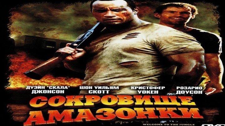 Сокровище Амазонки.2003.1080p.Full-HD.