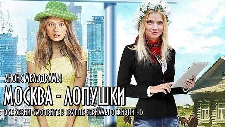 МОСКВА - ЛОПУШКИ - анонс мелодрамы