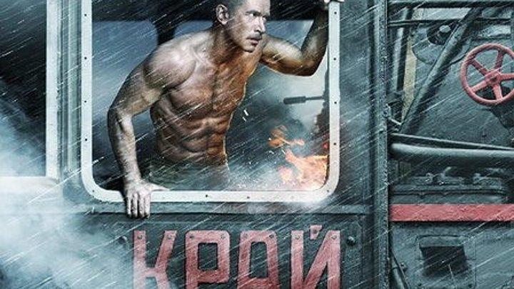 Край (2010) Драма История
