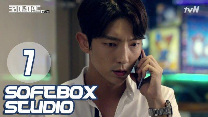 [Озвучка SOFTBOX] Мыслить как преступник 07 серия