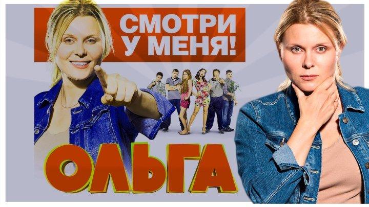 Ольга , актриса Яна Троянова, Биография