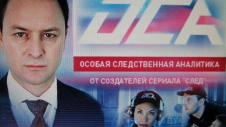 Сериал Оса 86 серия (Свидетель) Детектив. криминалисты