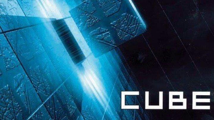 Куб: 1997