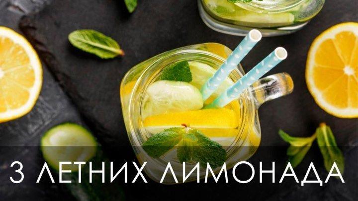 3 летних лимонада [Настоящая Женщина]