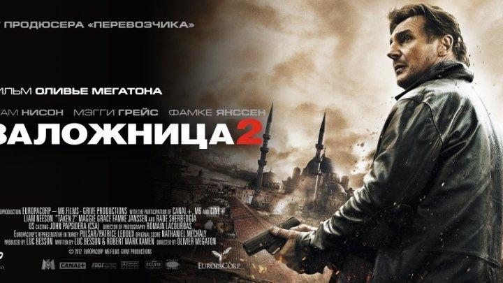 Заложница 2 (2012).BDRip