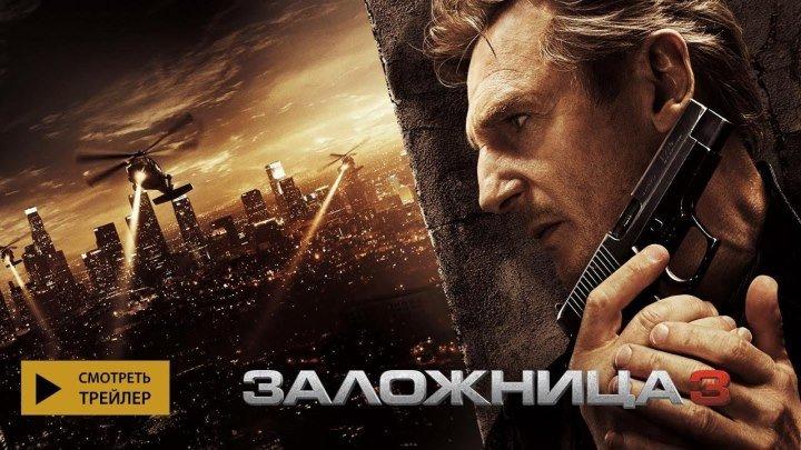 Заложница 3 (2015).BDRip.(боевик, триллер, криминал)