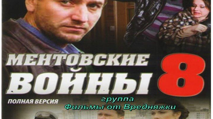 сериал Ментовские войны 8 сезон 9,10,11,12,13,14,15,16 серии