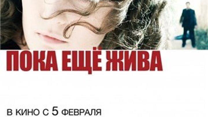 Пока ещё жива (Александр Атанесян) [2013, Драма, криминал, SATRip]