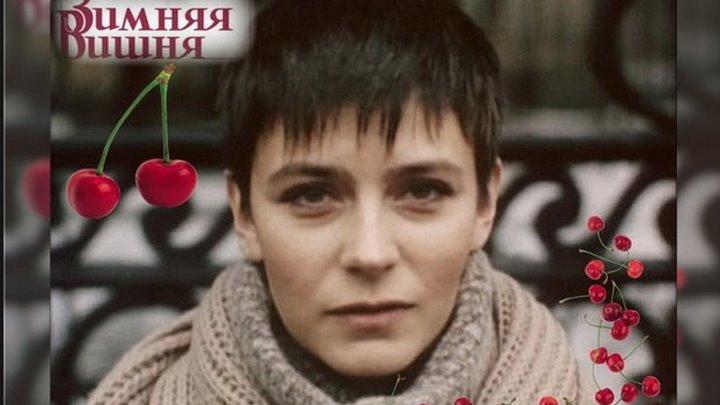 """""""Зимняя Вишня"""" (1985)"""